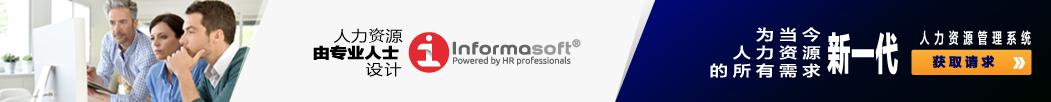 informasoft - 人力资源 由专业人士 设计