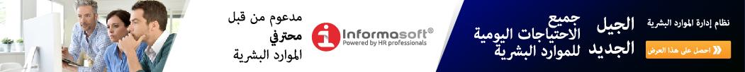 Informasoft HRMS